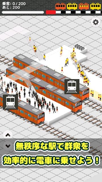 僕は鉄道員 - 中央線を制覇せよ!のスクリーンショット_5
