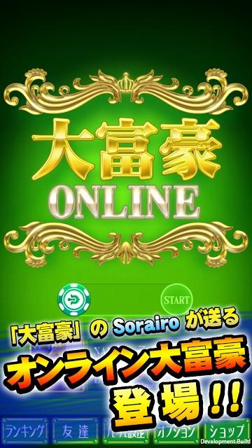 大富豪 Onlineのスクリーンショット_1
