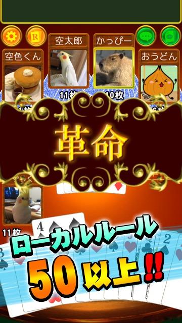大富豪 Onlineのスクリーンショット_3