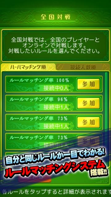 大富豪 Onlineのスクリーンショット_4