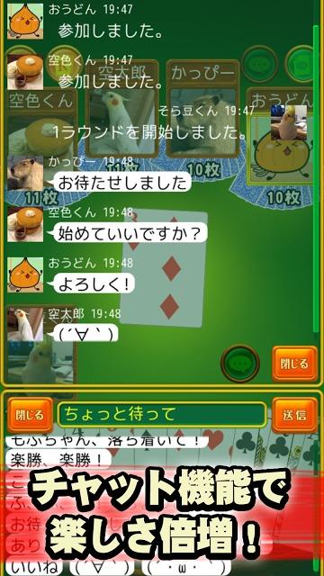 大富豪 Onlineのスクリーンショット_5