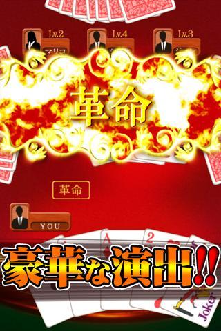 大富豪BESTのスクリーンショット_3