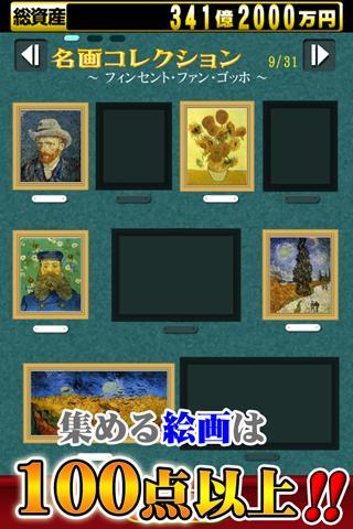大富豪BESTのスクリーンショット_5
