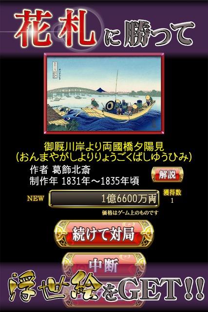 花札MIYABIのスクリーンショット_4