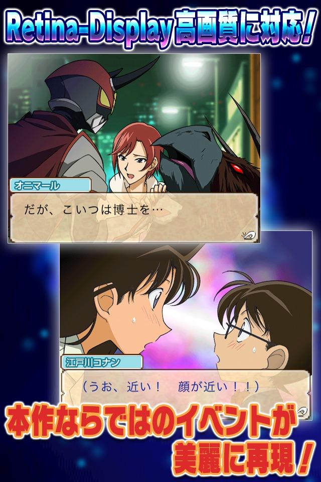 名探偵コナン 蒼き宝石の輪舞曲(ロンド) 無料版のスクリーンショット_3
