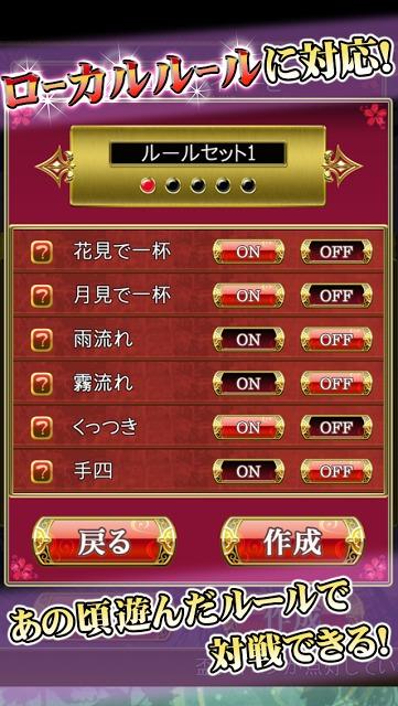 花札Onlineのスクリーンショット_2