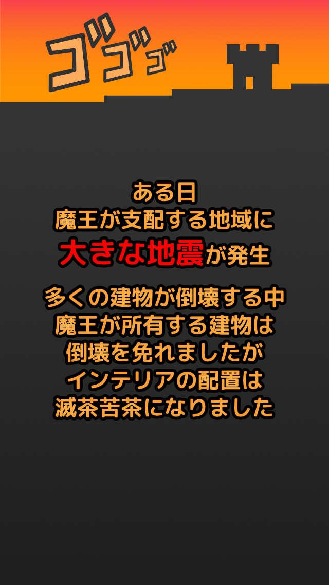 Monster Worksのスクリーンショット_1