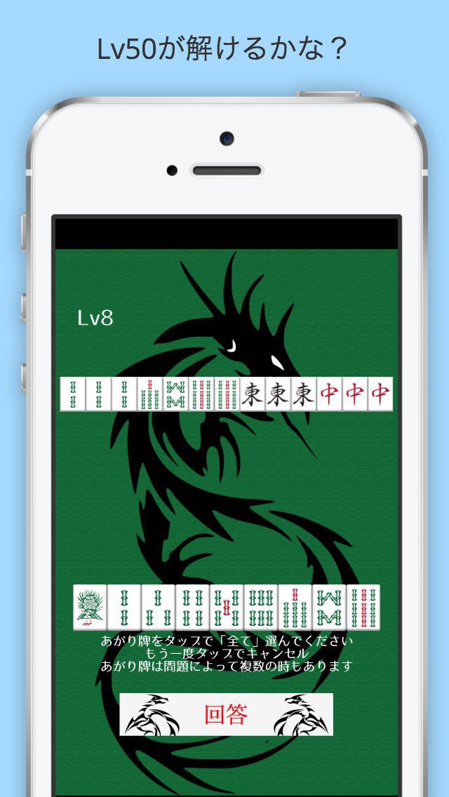 麻雀 雀力検定 無料で初心者でも楽しめる麻雀ゲーム索子編のスクリーンショット_3