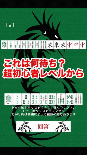 麻雀 雀力検定 初心者でも無料で楽しめる麻雀ゲーム 索子編のスクリーンショット_2