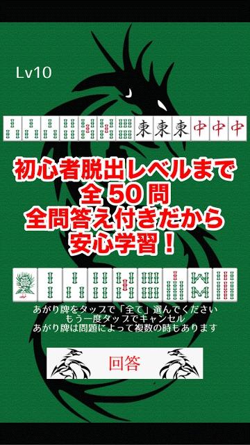 麻雀 雀力検定 初心者でも無料で楽しめる麻雀ゲーム 索子編のスクリーンショット_3