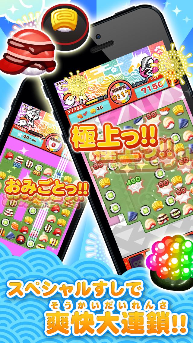 江戸前パズル!すしたま ポコポコ遊べる日本のキャンクラ風3マッチパズルのスクリーンショット_1