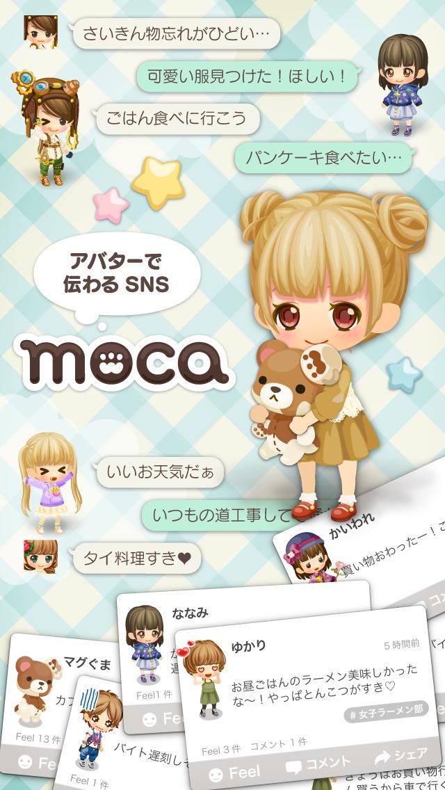 moca (モカ) -もう1人の自分が作れるアバターSNS-のスクリーンショット_1
