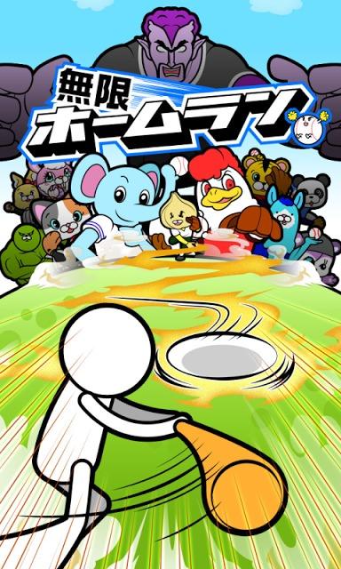 無限ホームラン ◆気軽に遊べる大ヒット無料ゲームのスマホ版!のスクリーンショット_1