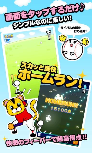 無限ホームラン ◆気軽に遊べる大ヒット無料ゲームのスマホ版!のスクリーンショット_2