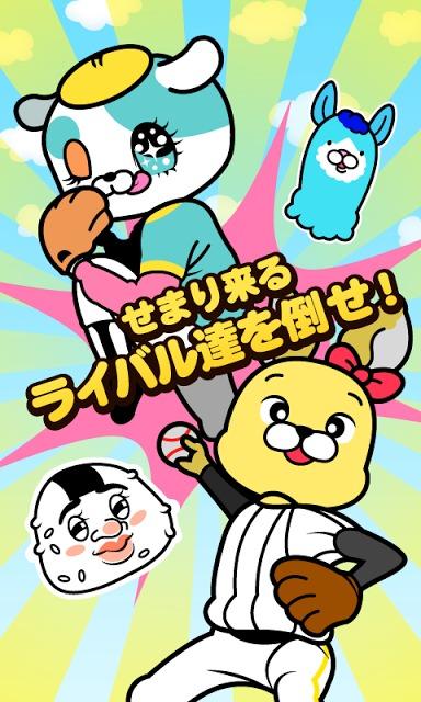 無限ホームラン ◆気軽に遊べる大ヒット無料ゲームのスマホ版!のスクリーンショット_3