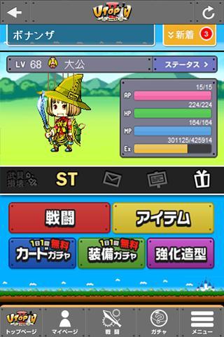 大乱闘UTOPIA2-無料で登録不要のアバター対戦バトルのスクリーンショット_1