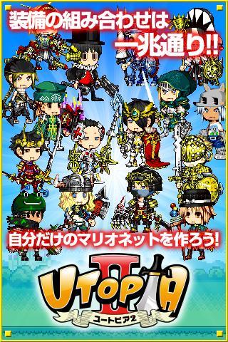 大乱闘UTOPIA2-無料で登録不要のアバター対戦バトルのスクリーンショット_4
