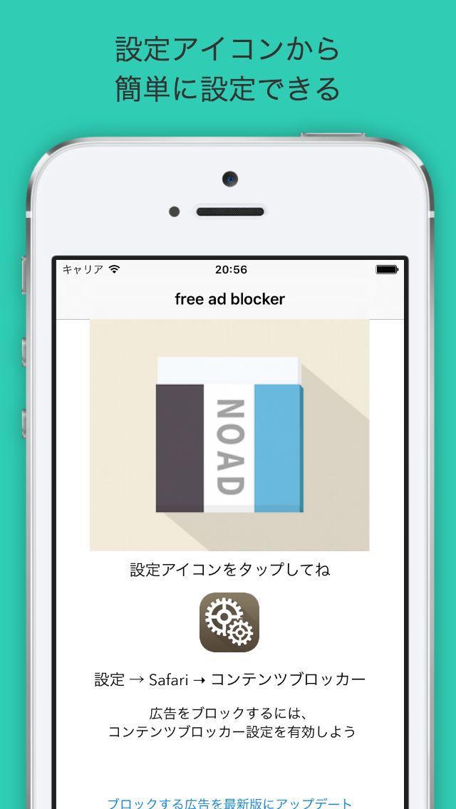 アド消しくん - 完全無料の広告ブロックアプリのスクリーンショット_2