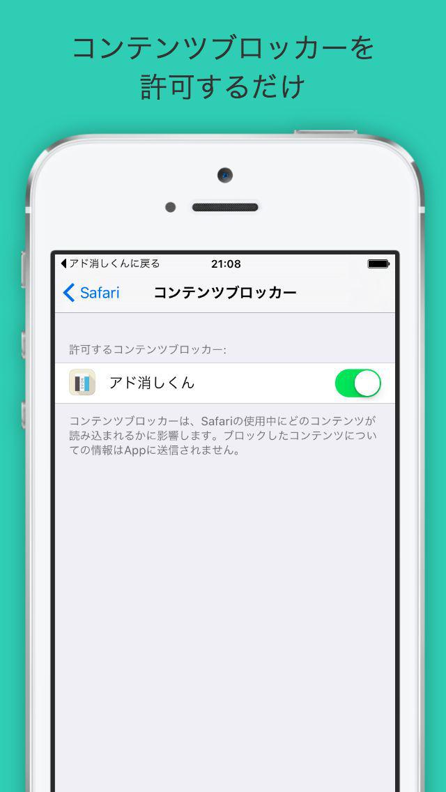 アド消しくん - 完全無料の広告ブロックアプリのスクリーンショット_3
