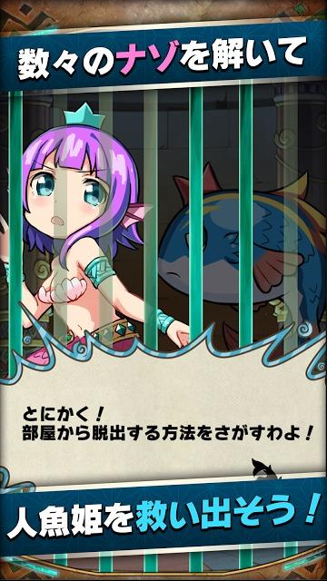 【謎解き】アニモン 人魚姫マーメの冒険のスクリーンショット_1