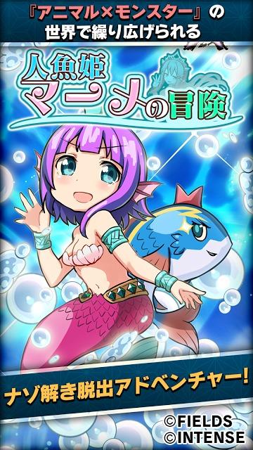 【謎解き】アニモン 人魚姫マーメの冒険のスクリーンショット_5