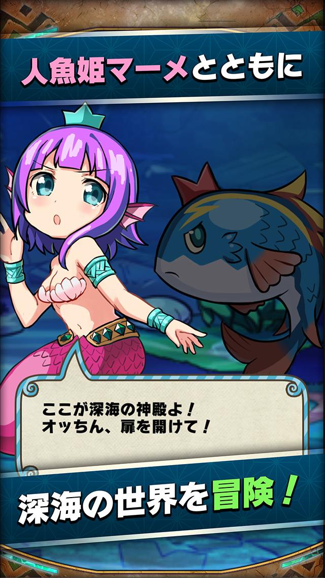【謎解き】アニモン 人魚姫マーメの冒険のスクリーンショット_3