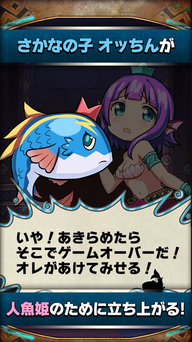 【謎解き】アニモン 人魚姫マーメの冒険のスクリーンショット_4