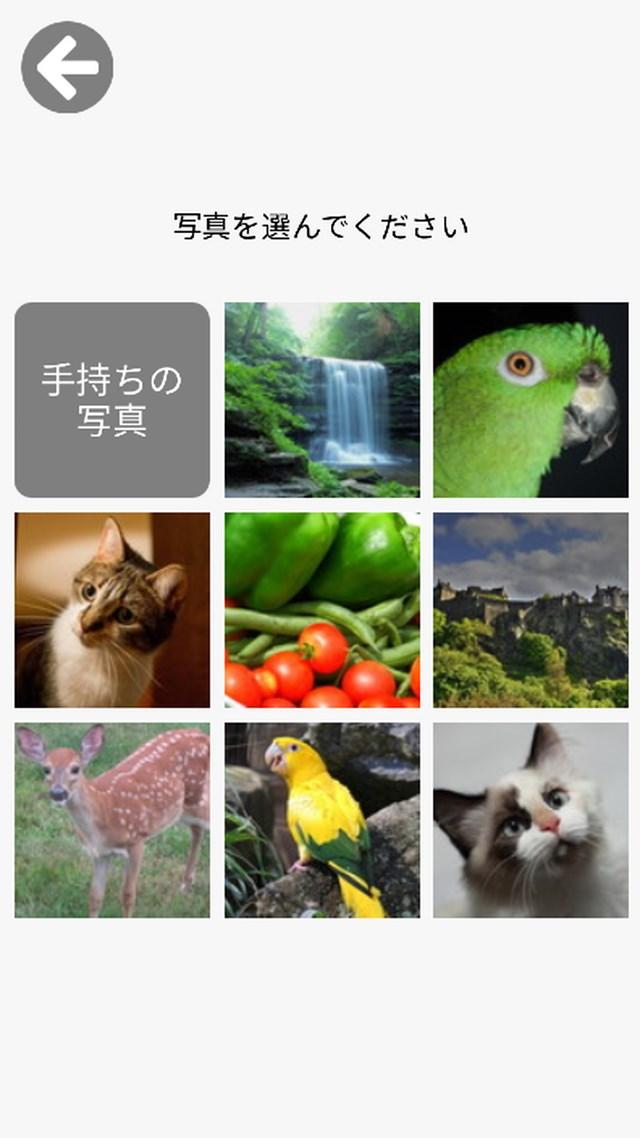 スライド15パズルのスクリーンショット_2