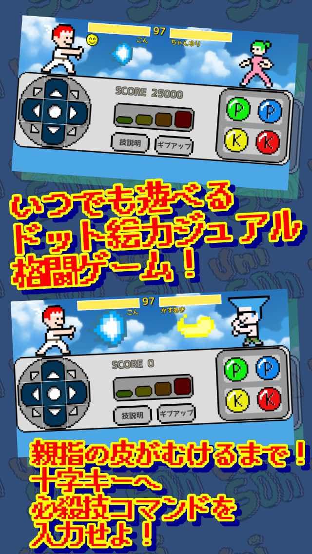 十字キーファイターのスクリーンショット_1