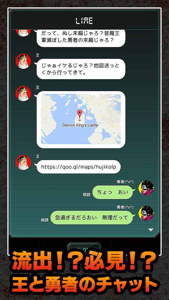 今時勇者と8ビットまおうのスクリーンショット_4