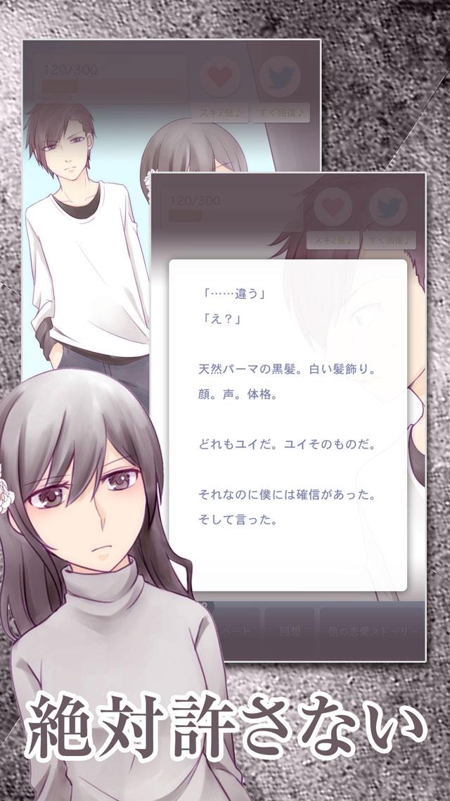 うりふたつの恋人のスクリーンショット_4