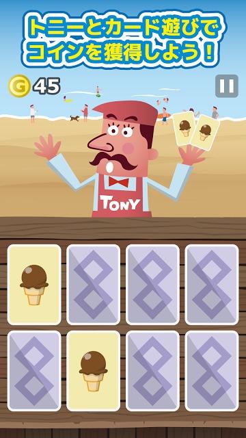 アイスクリーム屋さん トニーのお店のスクリーンショット_4