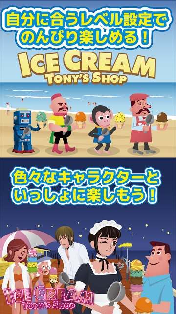 アイスクリーム屋さん トニーのお店のスクリーンショット_5