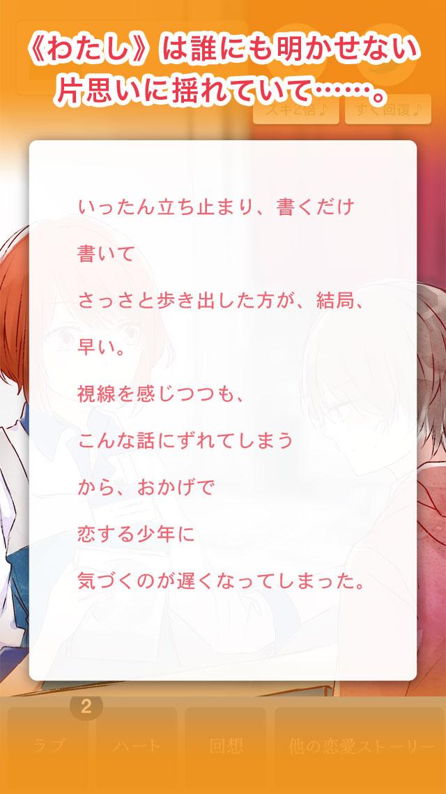 恋する少年のスクリーンショット_4