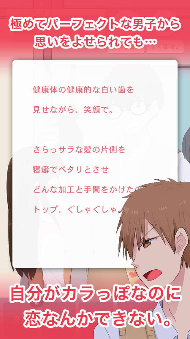 片思いのストロベリートーストのスクリーンショット_4