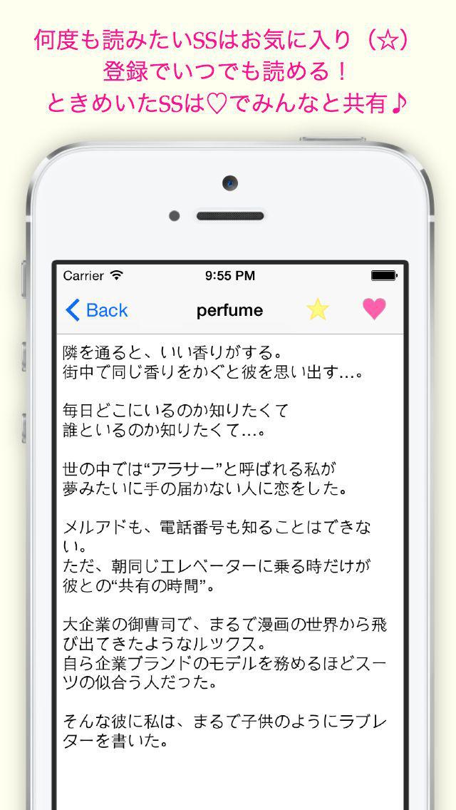 恋綴り 〜Sweet Short Story〜のスクリーンショット_1