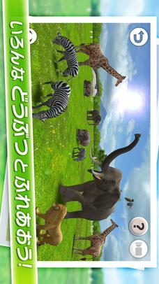 REAL ANIMALS HDのスクリーンショット_1