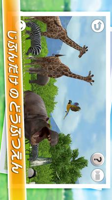 REAL ANIMALS HDのスクリーンショット_4
