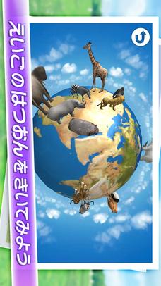 REAL ANIMALS HDのスクリーンショット_5