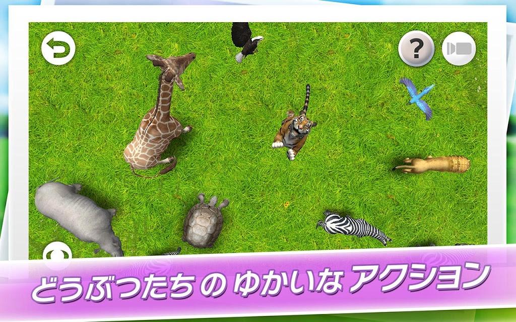REAL ANIMALS HDのスクリーンショット_3