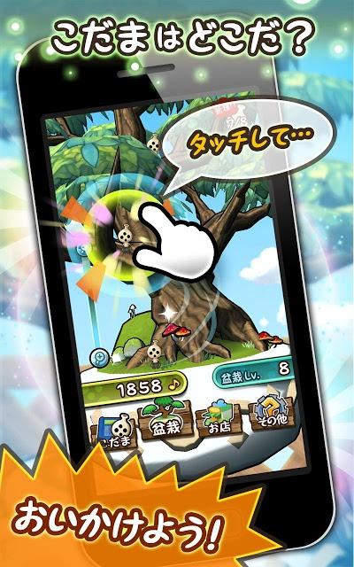 木の声霊こだまのスクリーンショット_2