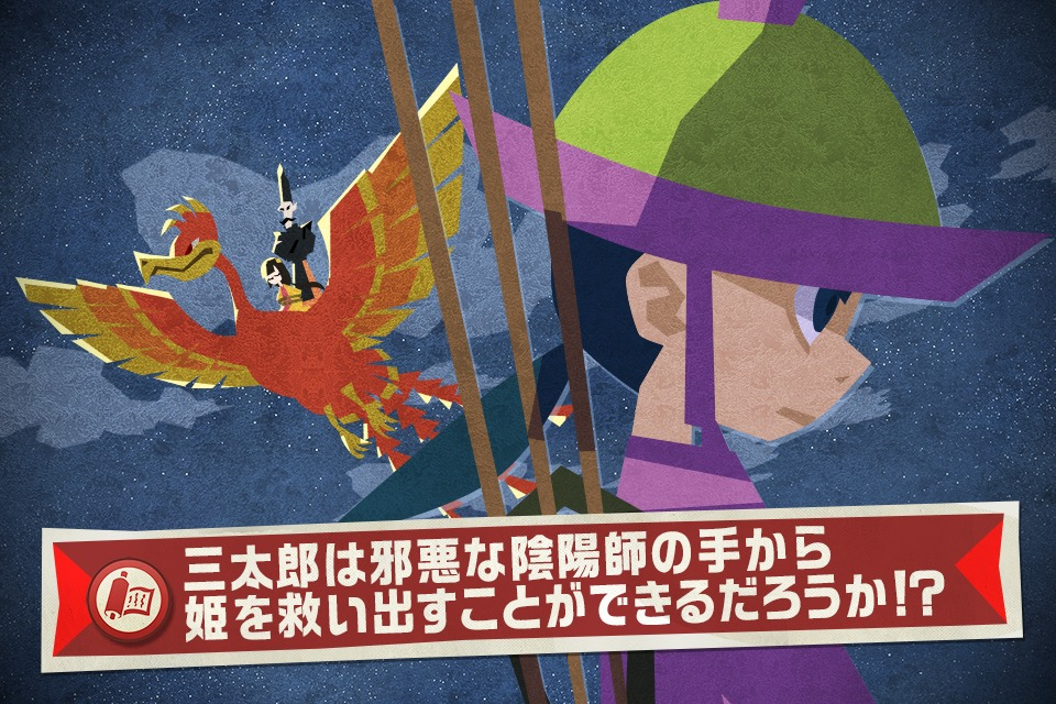 SAMURAI SANTARO - 暗黒の陰陽師のスクリーンショット_5