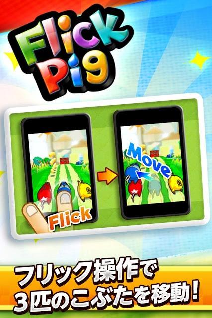 FlickPig -フリックピッグ-のスクリーンショット_1