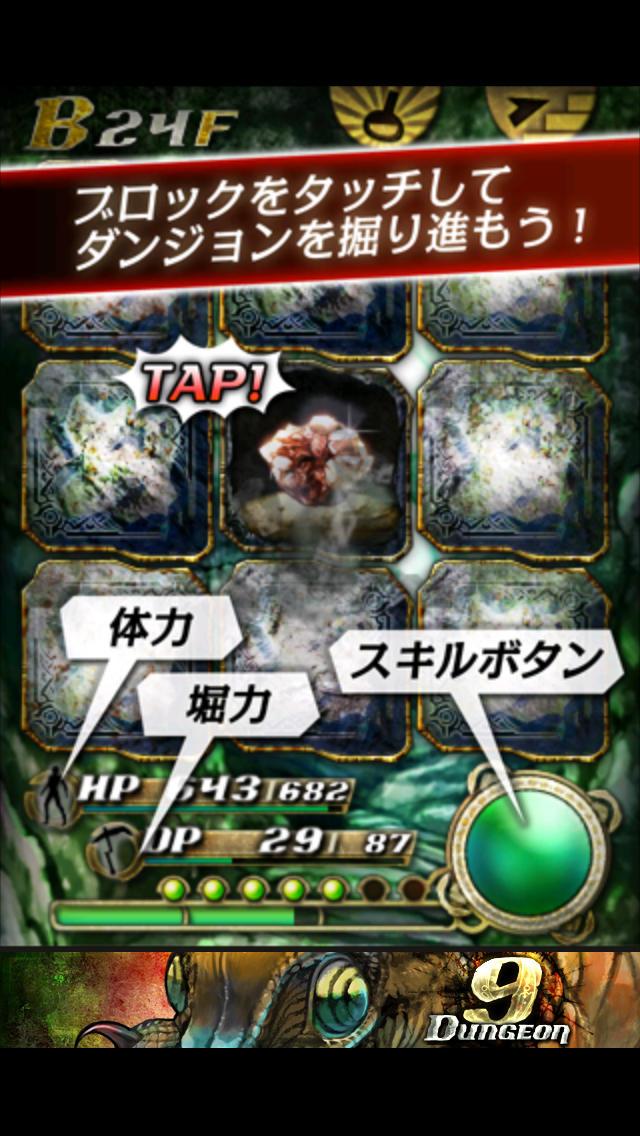 ナインダンジョン -Nine Dungeon-のスクリーンショット_1