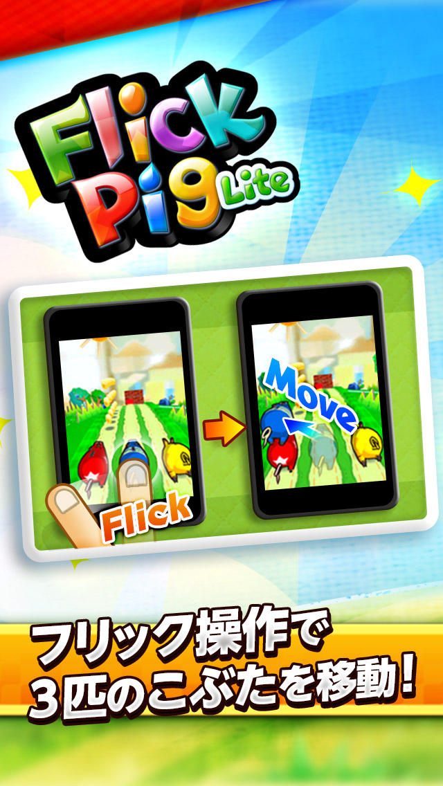 FlickPig Lite -フリックピッグ Lite-のスクリーンショット_1
