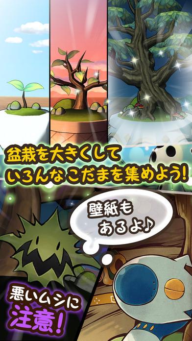 木の声霊こだまのスクリーンショット_5