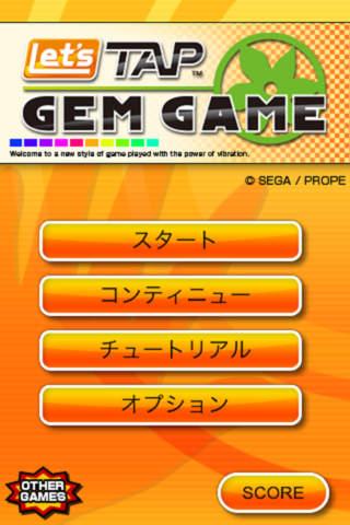 レッツタップ:ジェムゲームのスクリーンショット_5