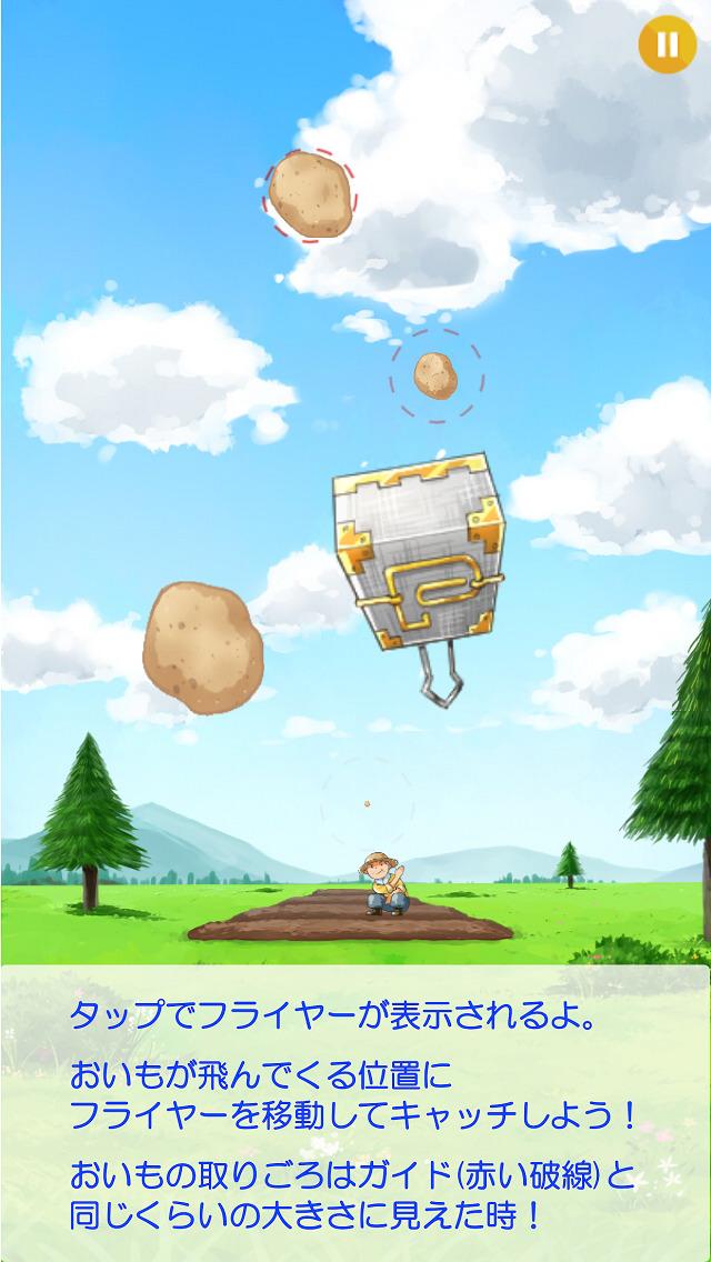 いもキャッチ - 飛んでくるジャガイモをフライヤーでジュワー!のスクリーンショット_1