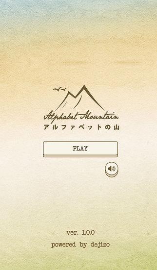 アルファベットの山のスクリーンショット_1