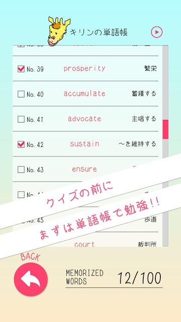 ゴリゴリ英単語(英語学習アプリ)のスクリーンショット_3
